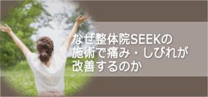 【アイキャッチ】改善のひみつ